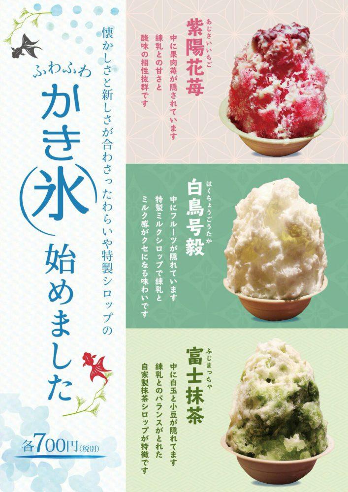 華氷cafe~コッピン カフェ~準備中